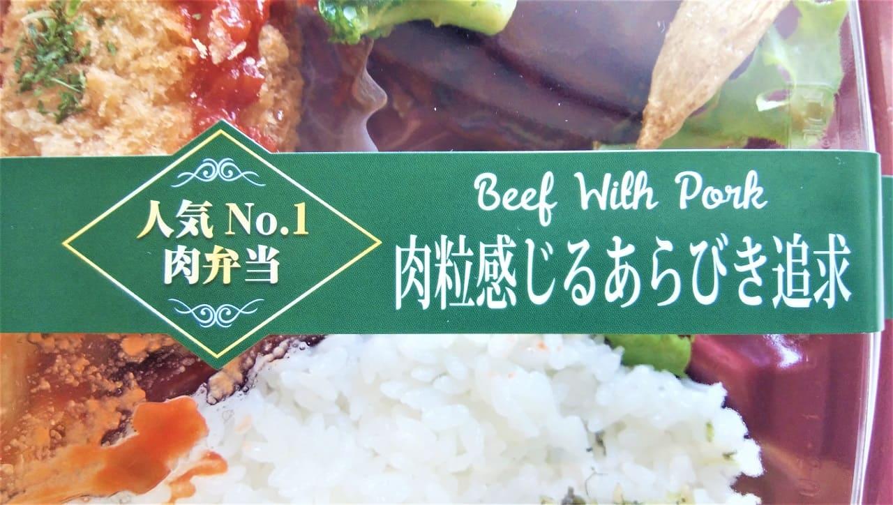 デミハンバーグ&かにクリームコロッケ弁当は人気No1肉弁当