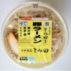 セブンイレブンの中華蕎麦とみ田監修豚ラーメンは二郎系でワシワシ美味し