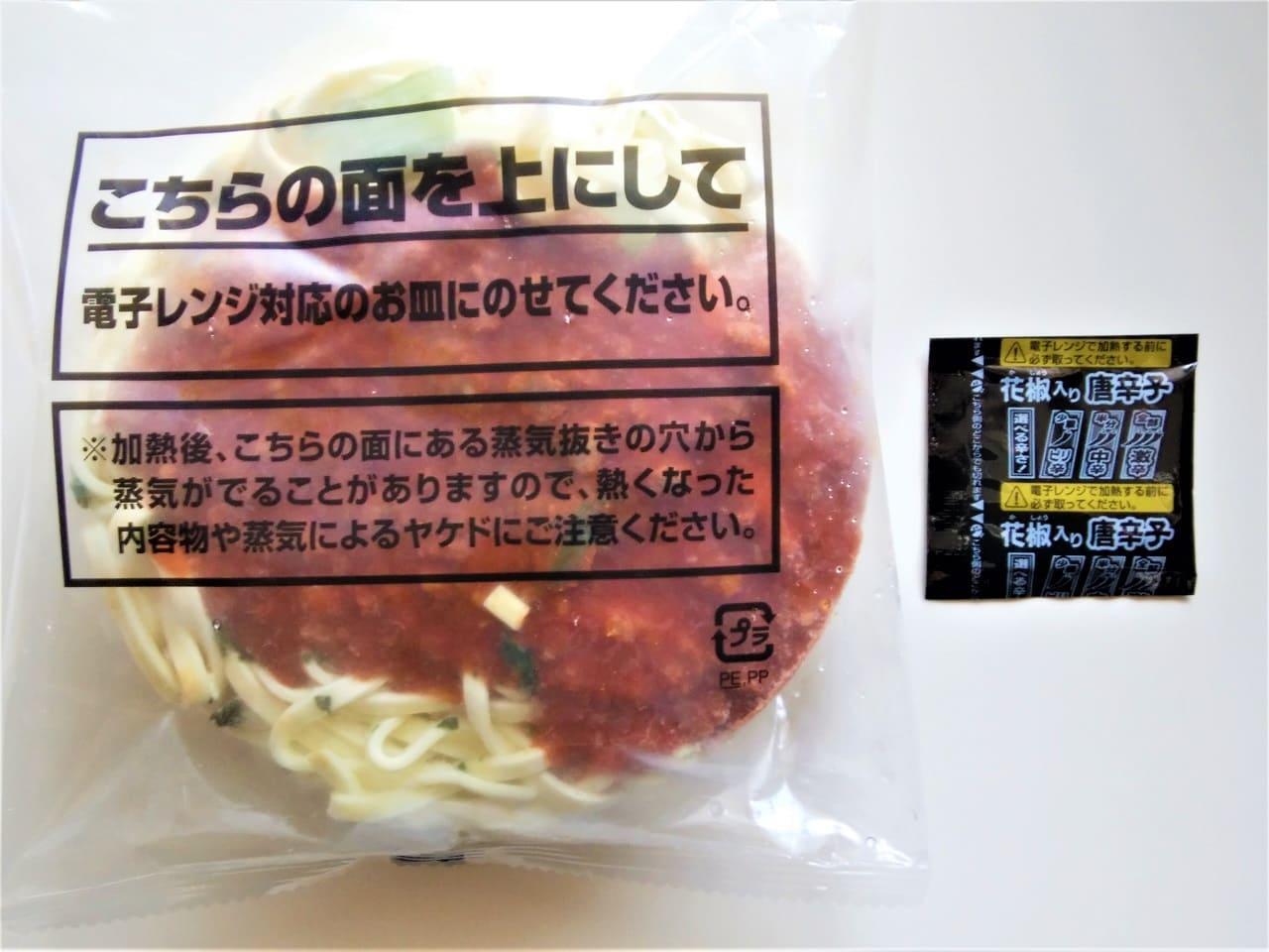 開封前の汁なし担々麺