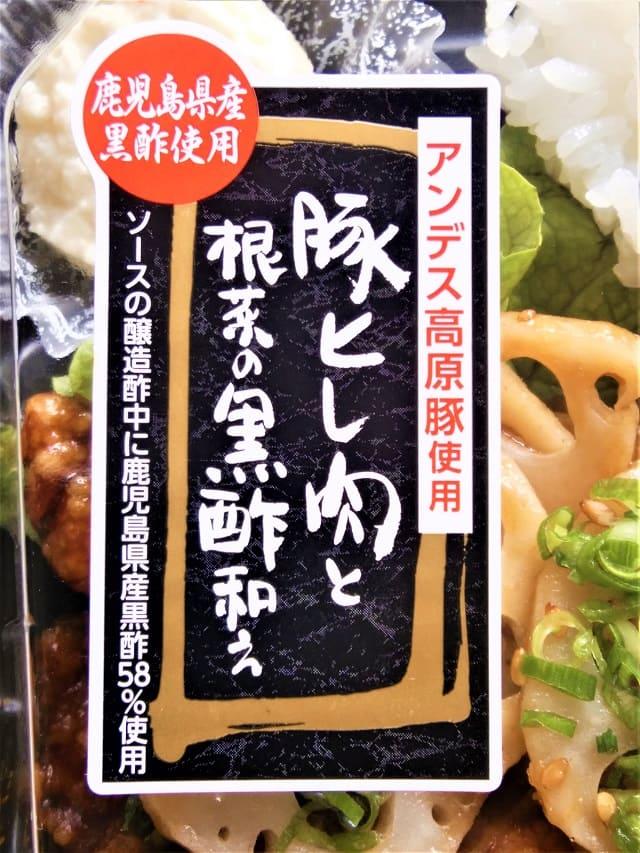 豚ヒレ肉と根菜の黒酢和え