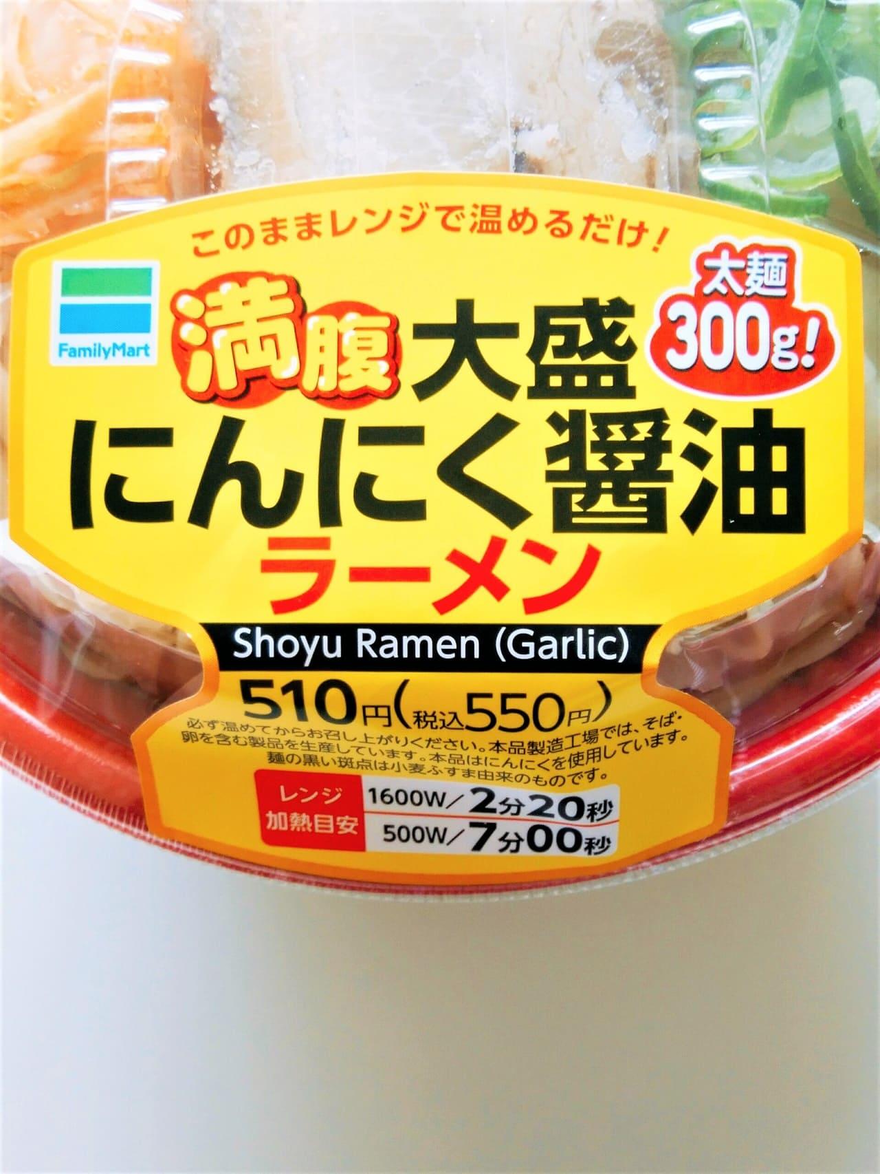 満腹大盛にんにく醤油ラーメン