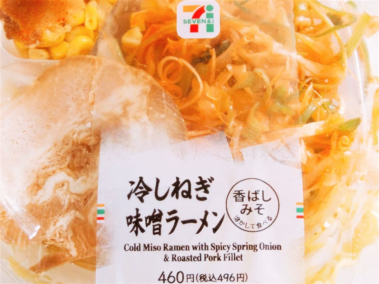 冷しねぎ味噌ラーメンパッケージ