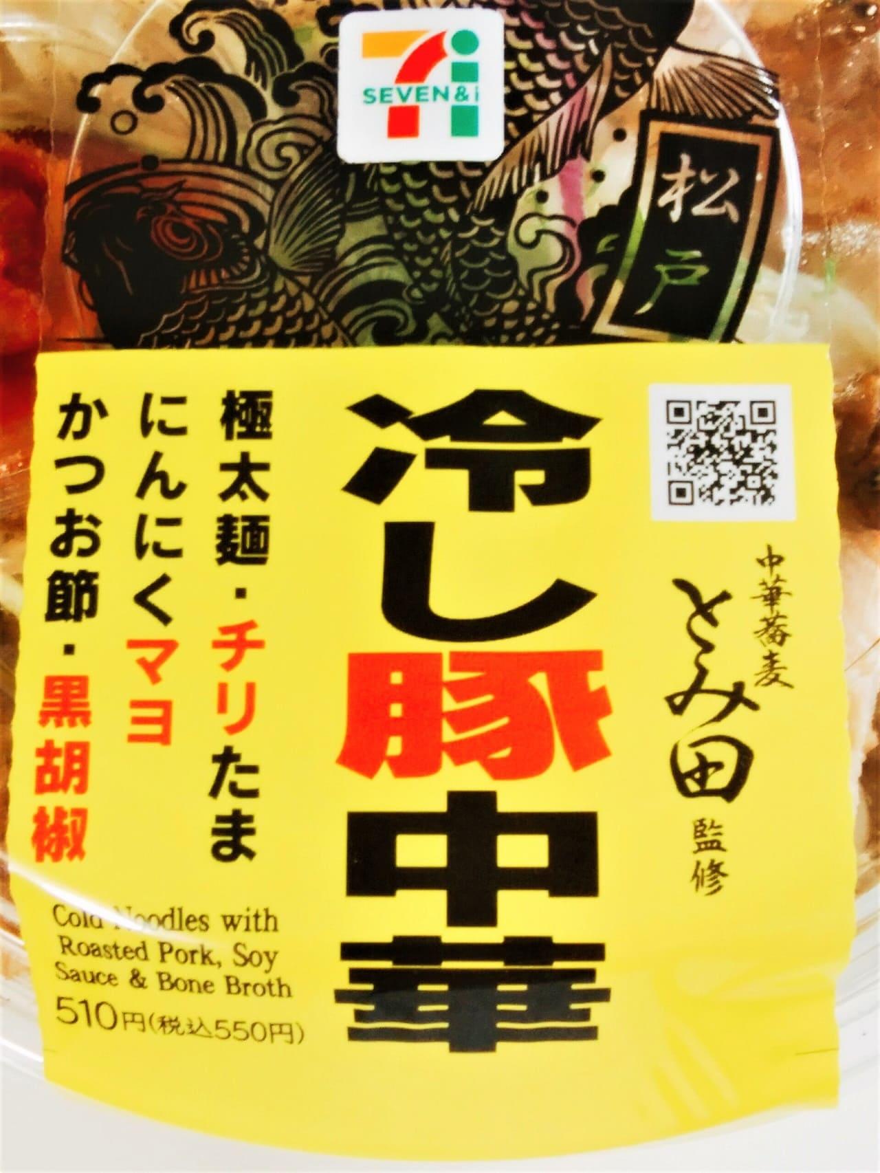 セブンイレブンの中華蕎麦とみ田監修冷し豚中華