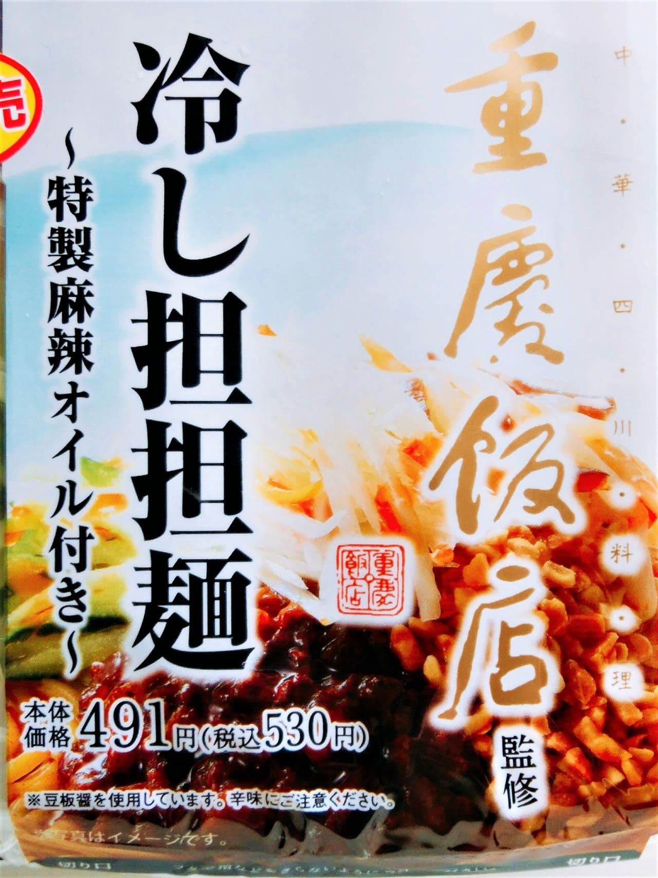 重慶飯店監修冷し担担麺