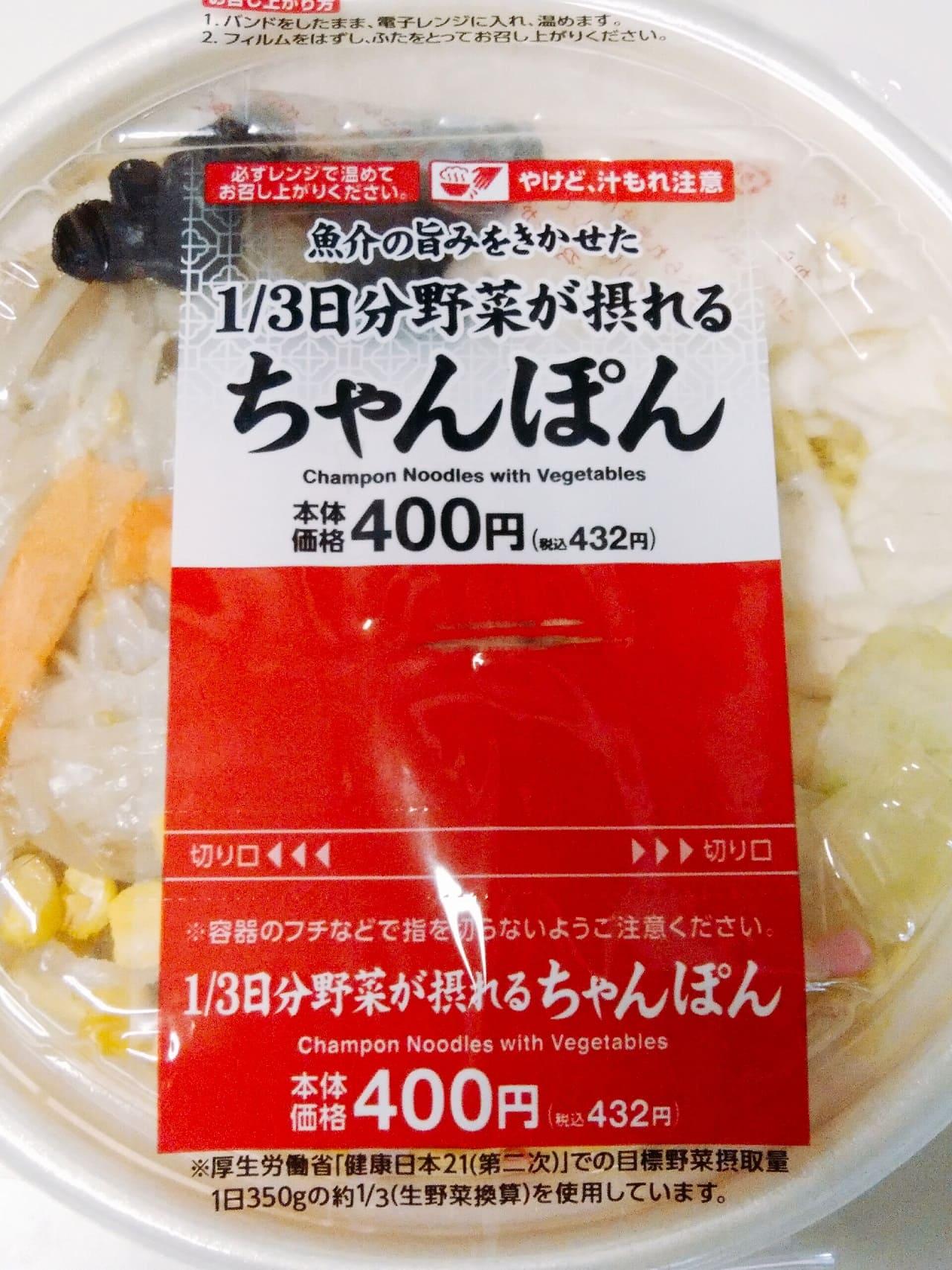 ミニストップの1/3日分野菜が摂れるちゃんぽん