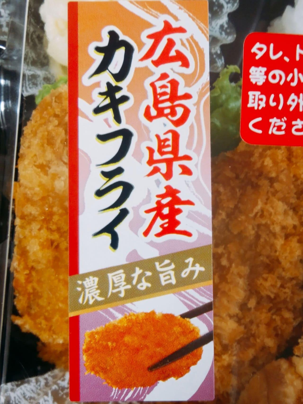 カキフライは広島県産