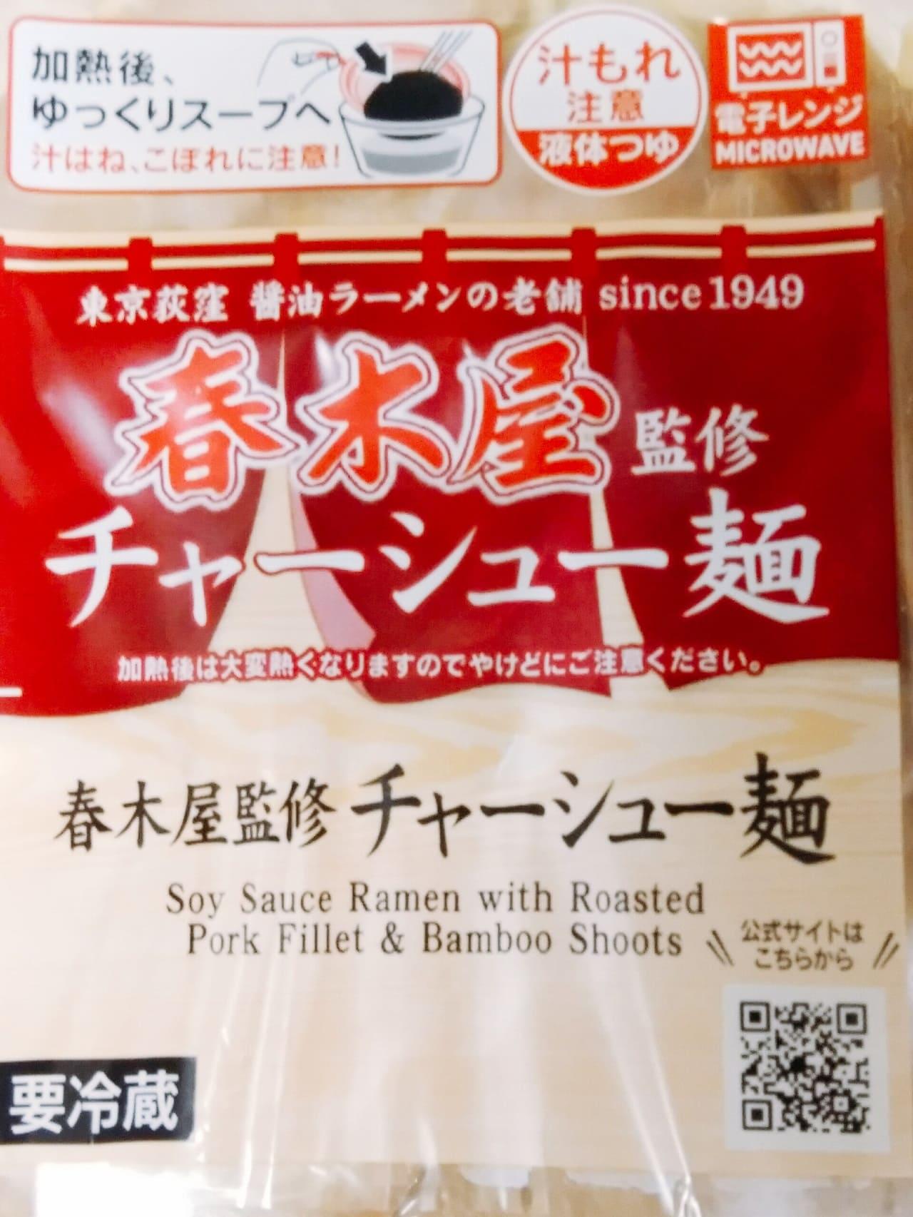 セブンイレブンの春木屋監修チャーシュー麺