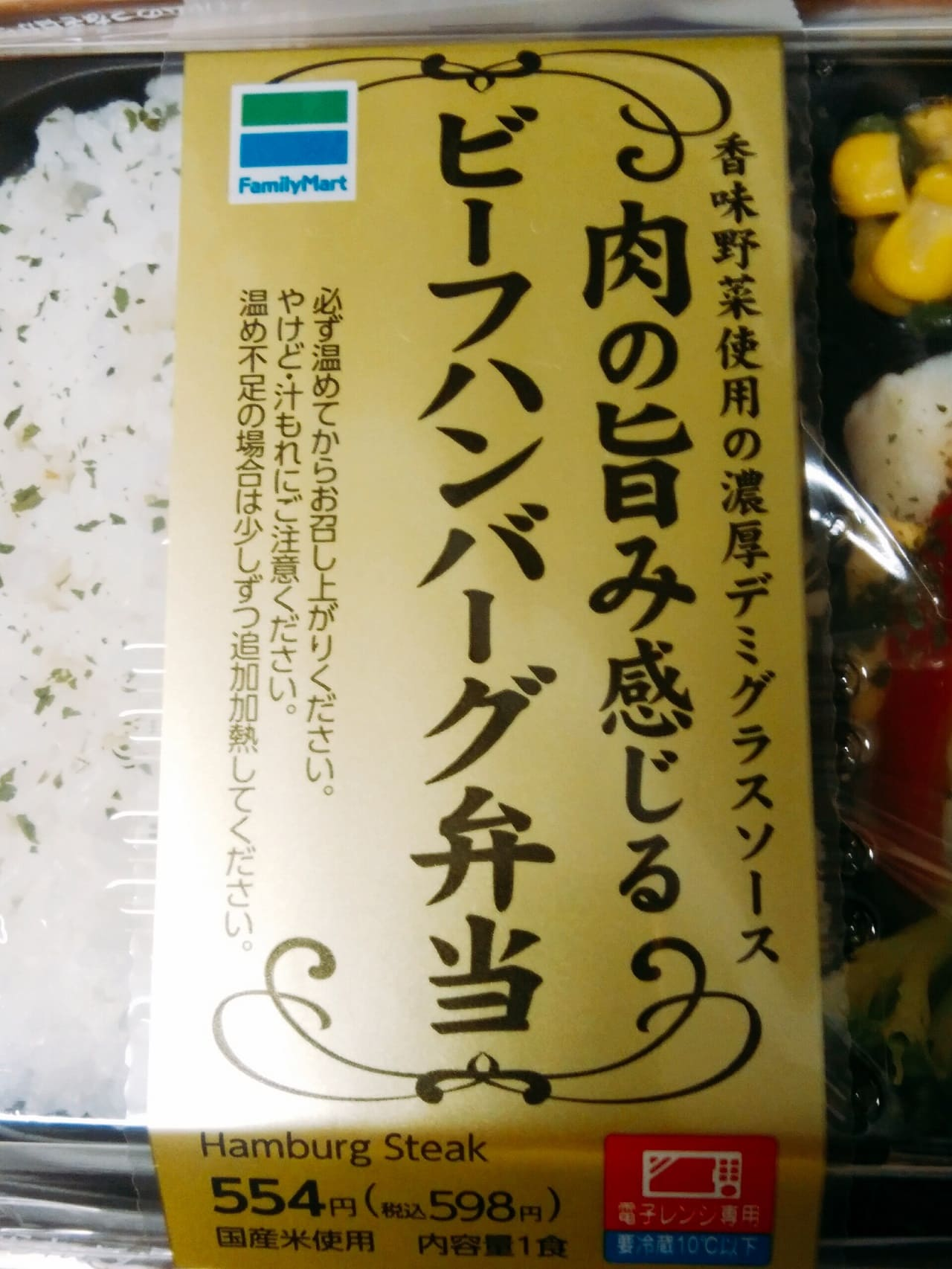 ビーフハンバーグ弁当のパッケージ