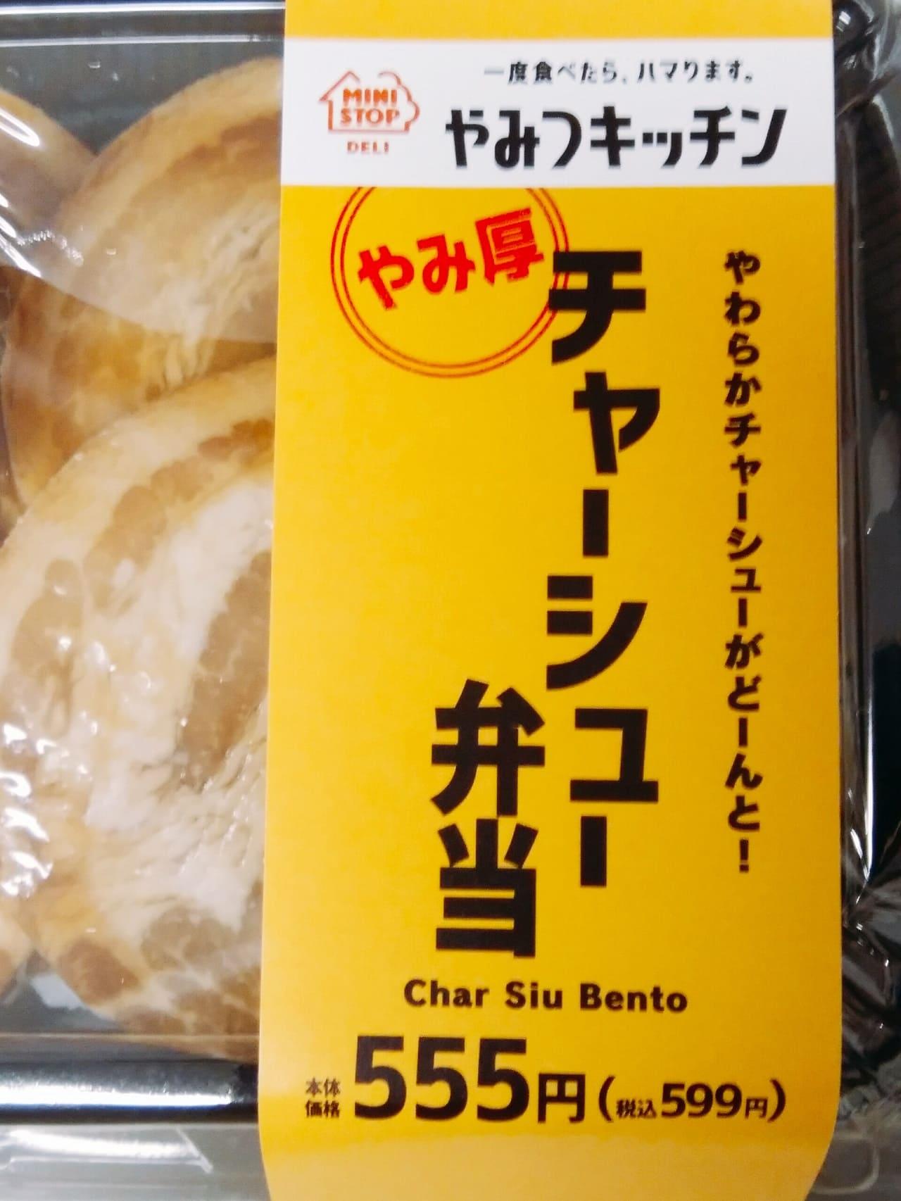 チャーシュー弁当のパッケージ