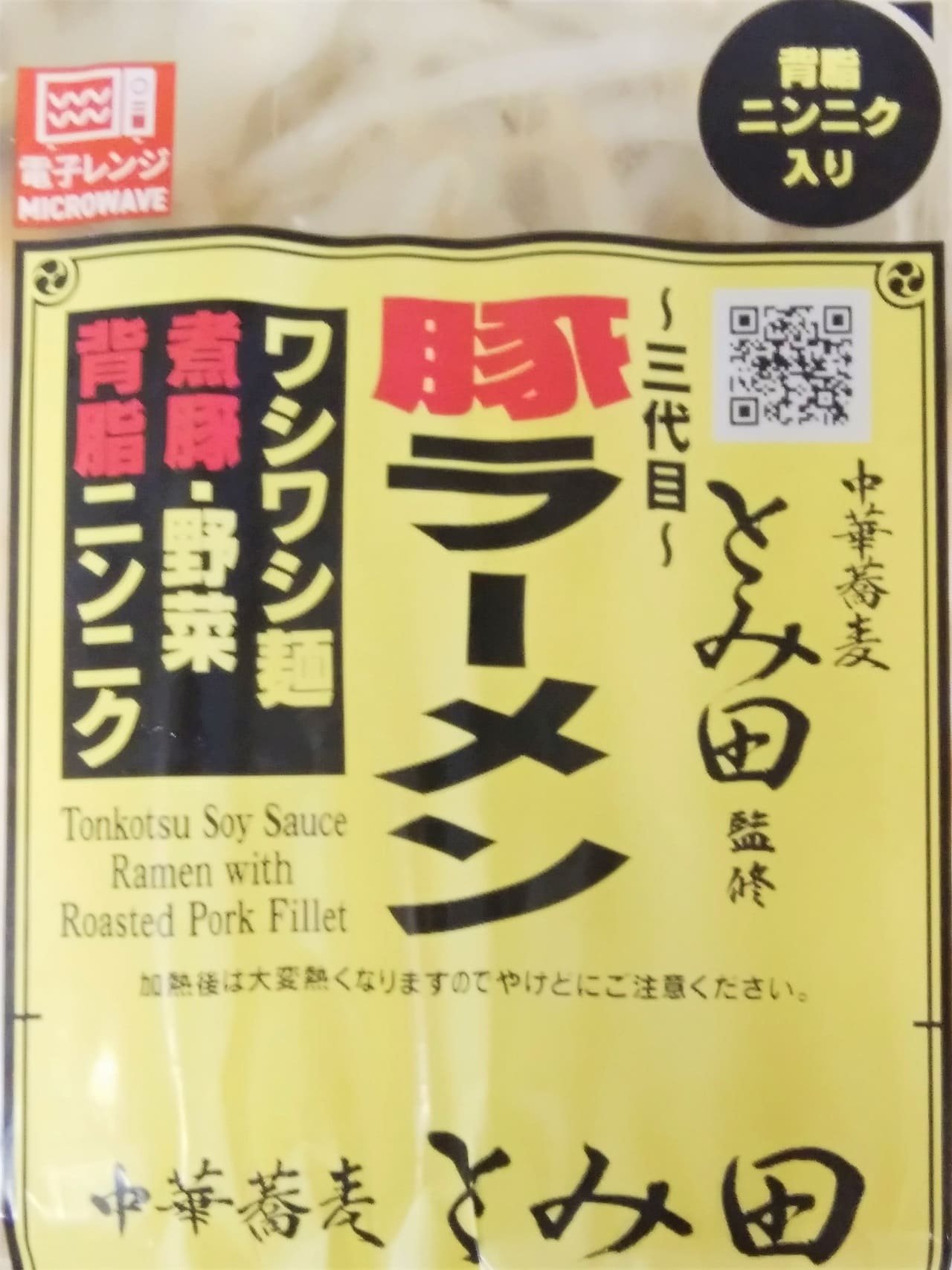 とみ田の三代目豚ラーメンパッケージ
