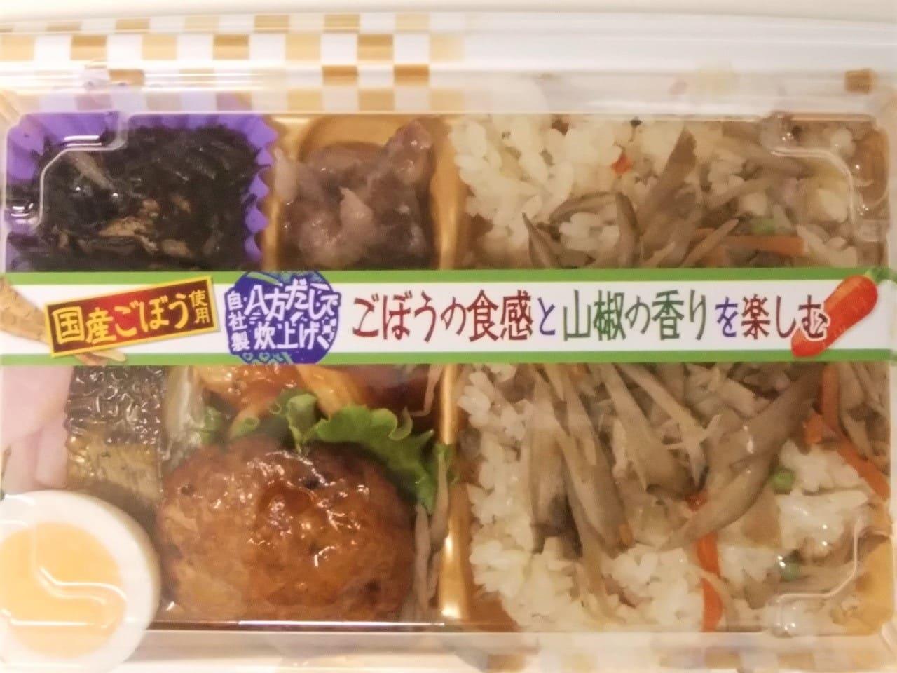 ごぼう香る♪炊込みご飯弁当のパッケージ
