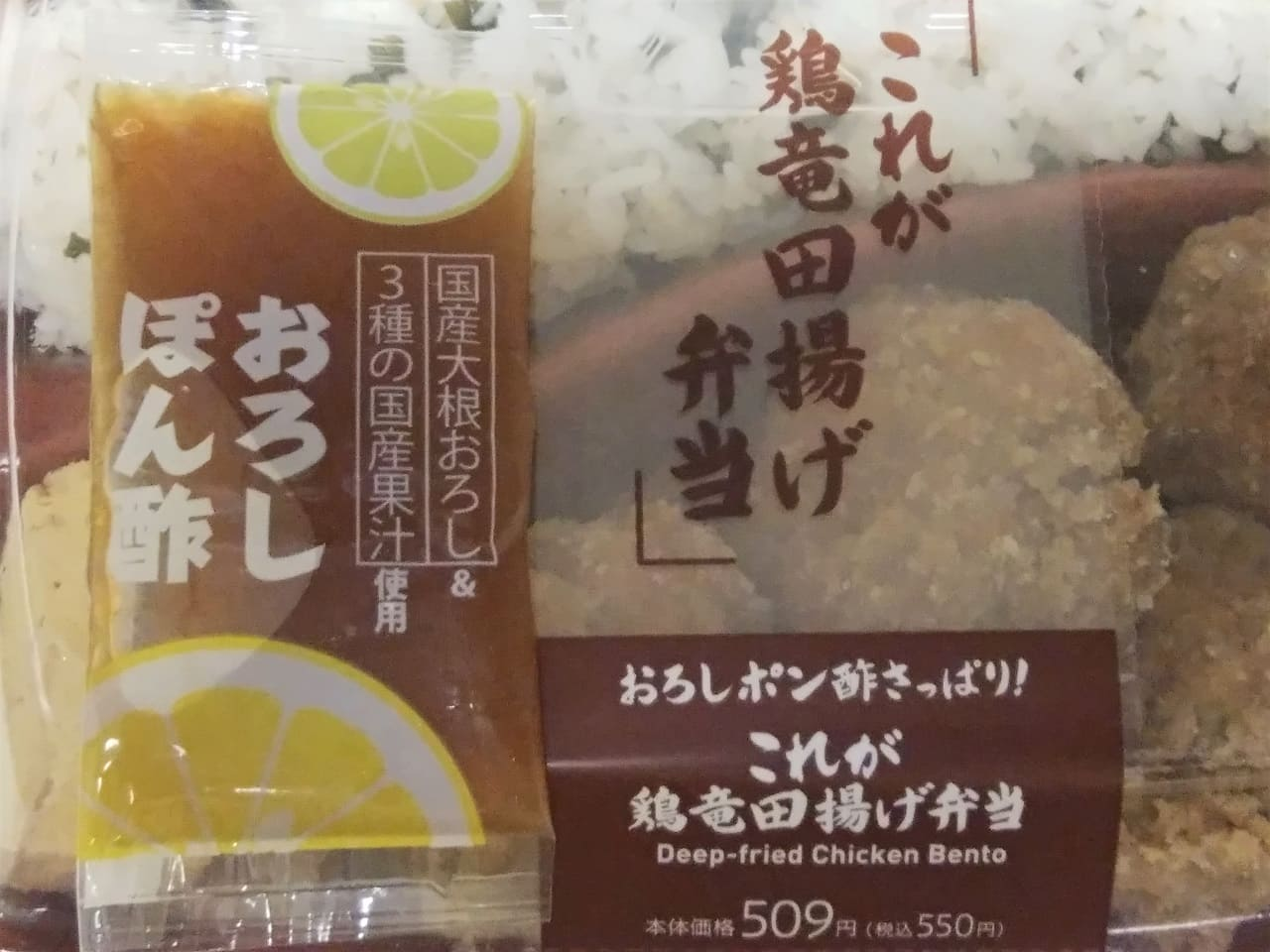 鶏竜田揚げ弁当のパッケージにおろしポン酢