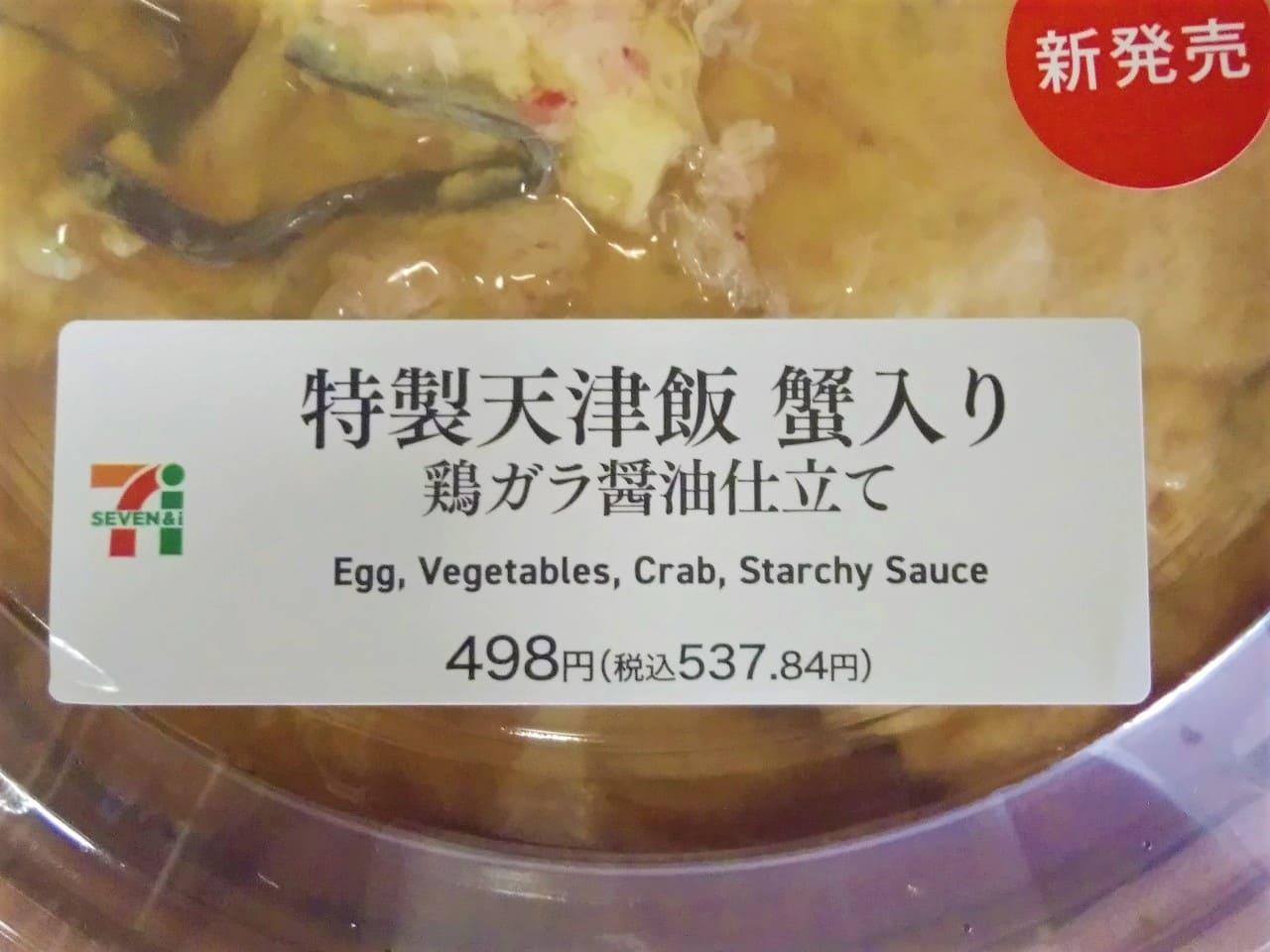 特製天津飯のパッケージ