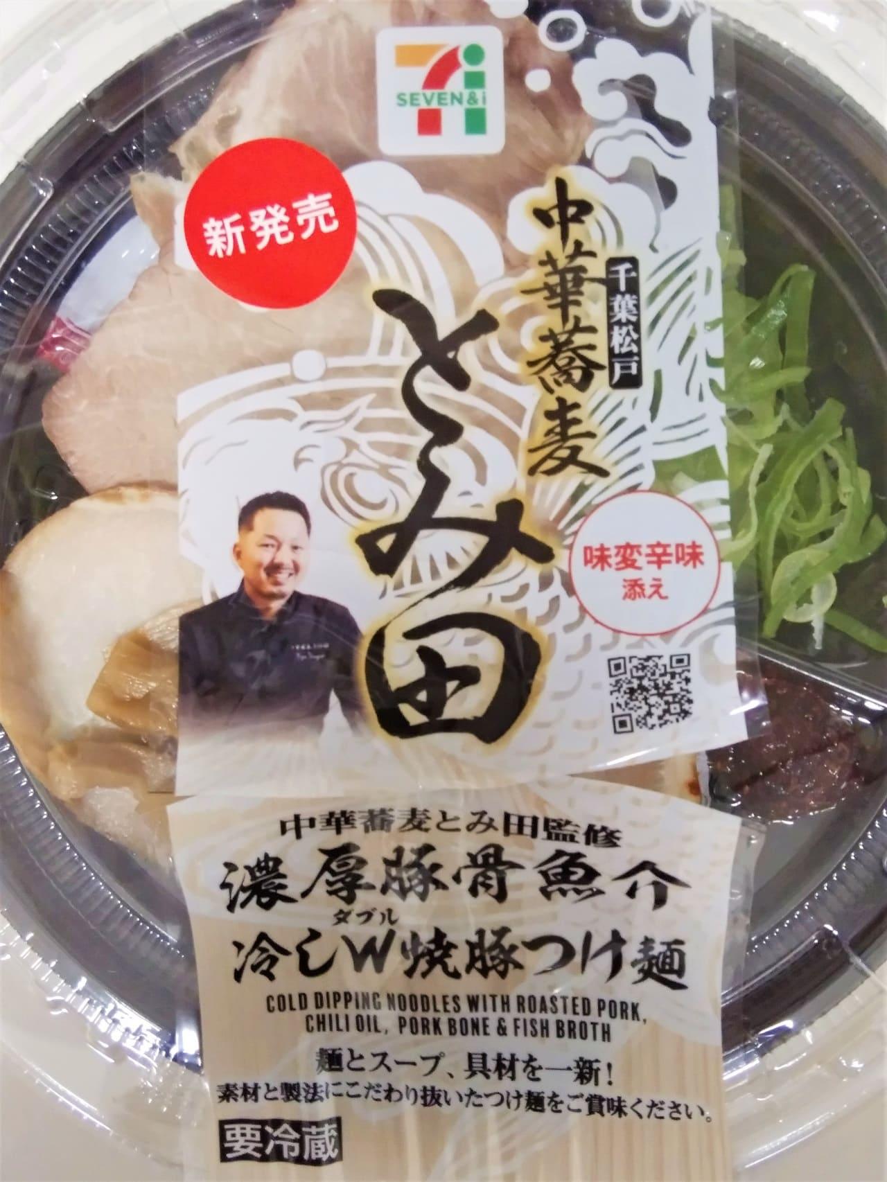 濃厚豚骨魚介W焼豚つけ麵のパッケージ