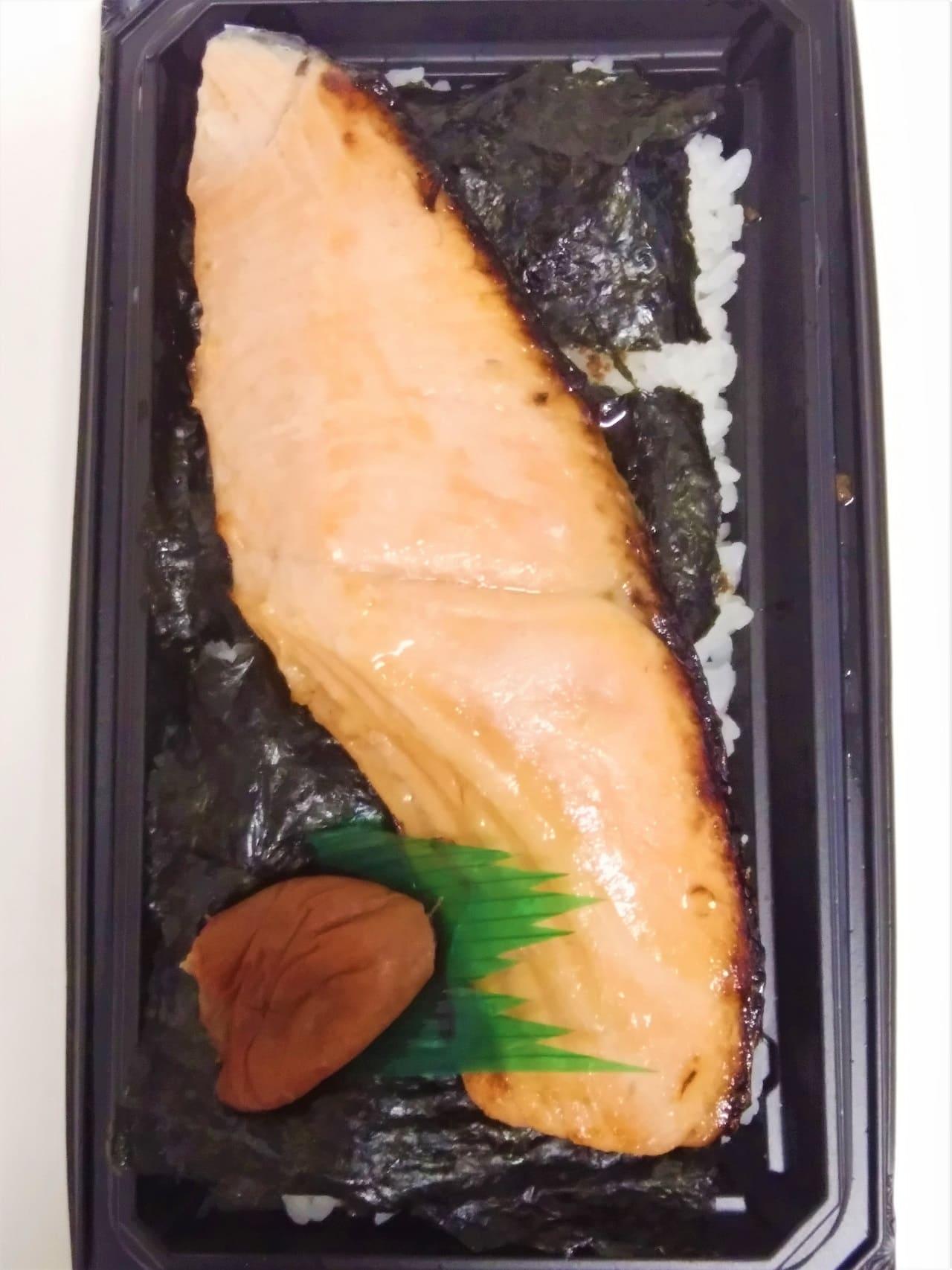 極厚本漬!銀鮭西京味噌焼弁当