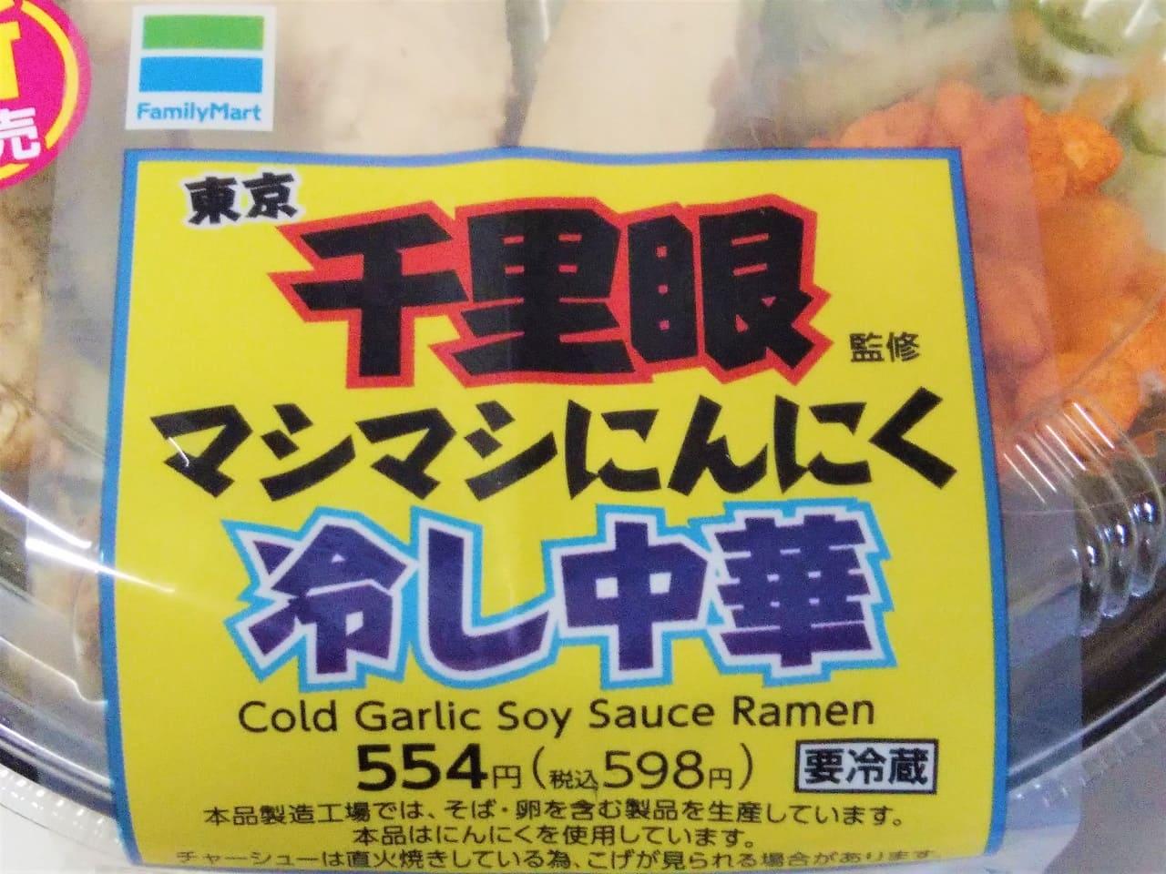 マシマシにんにく冷し中華のパッケージ