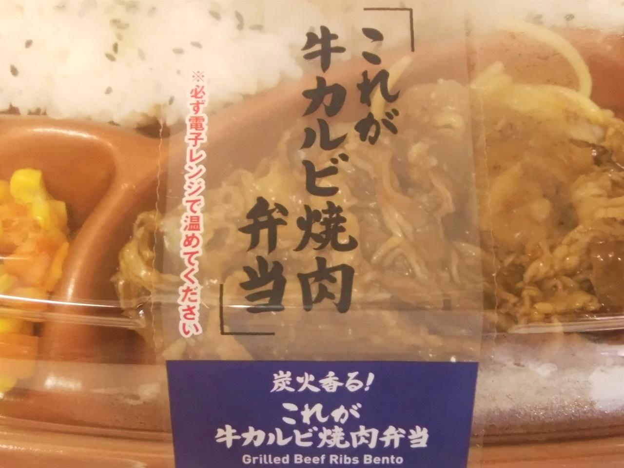 牛カルビ焼肉弁当のパッケージ