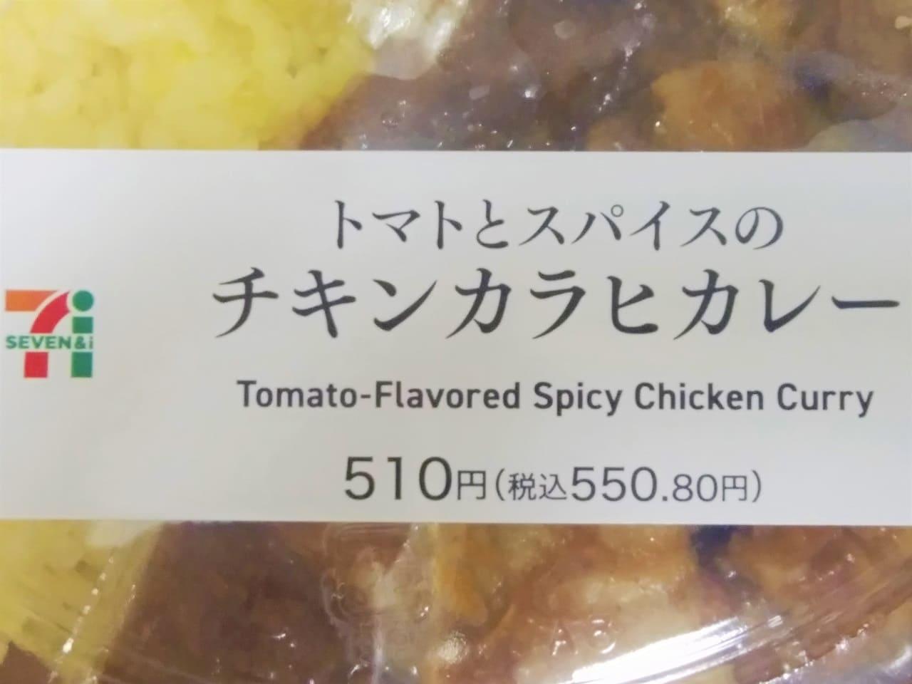 チキンカラヒカレーのパッケージ
